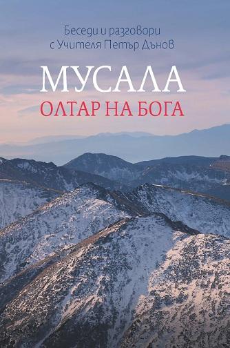 musala-korica-front.jpg.1ecef799db782711
