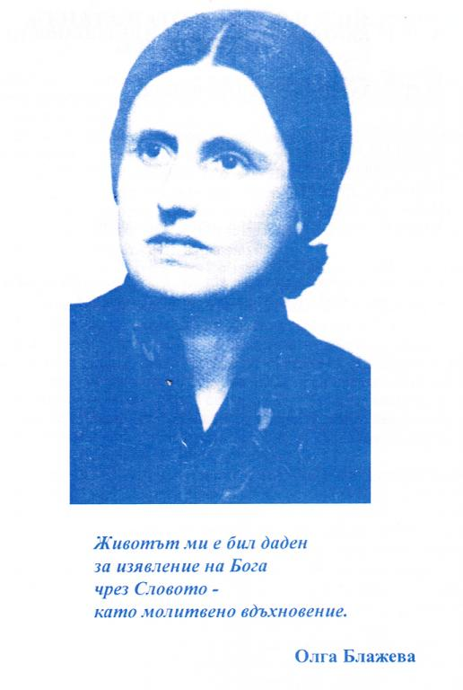 Олга Блажева (1901-1986)