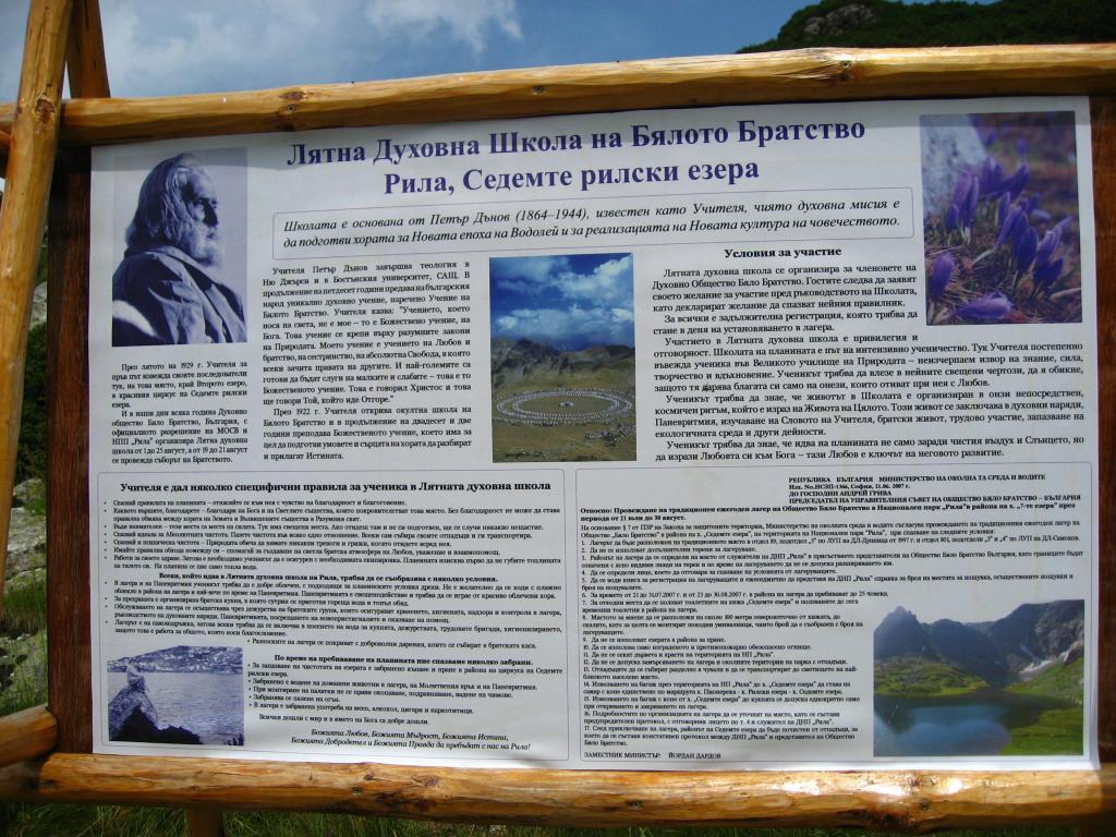 Табелата пред лагера на Бялото братство