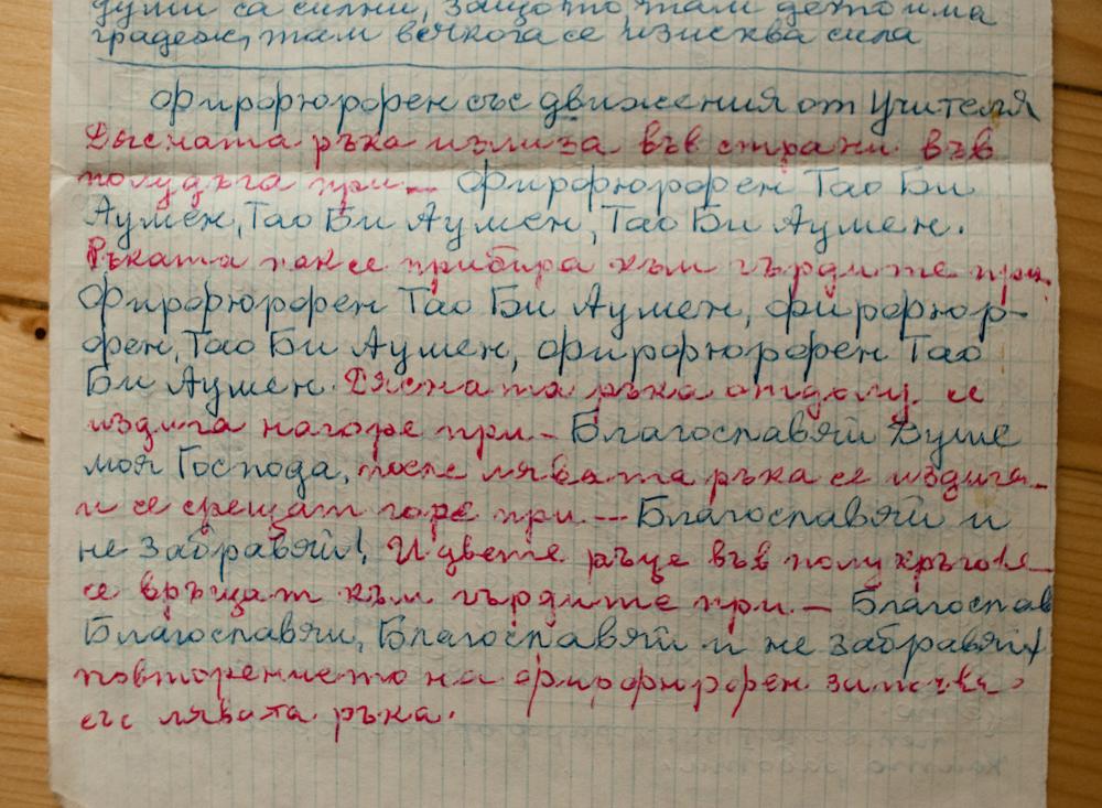 Фирфюрфен с движения от Учителя