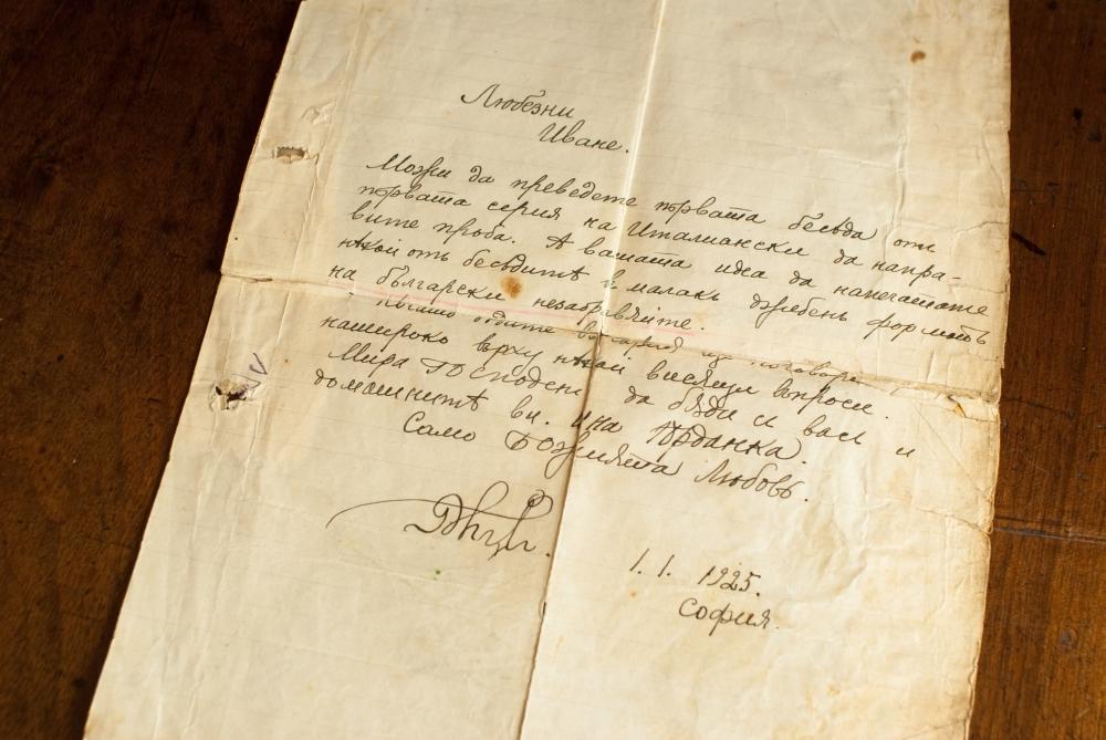 Писмо от Учителя до д-р Иван Жеков