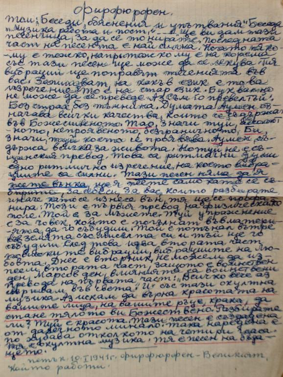 Фирфюрфен - записки на Цветана Лиляна Табакова