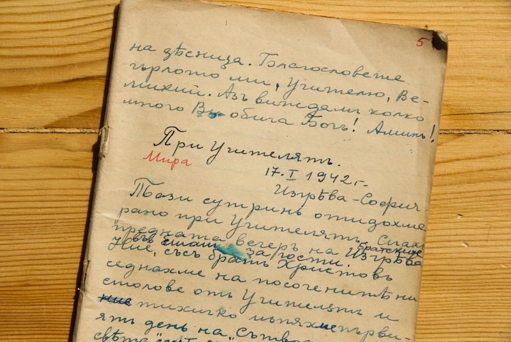 Една от тетрадките на Цветана Лиляна Табакова