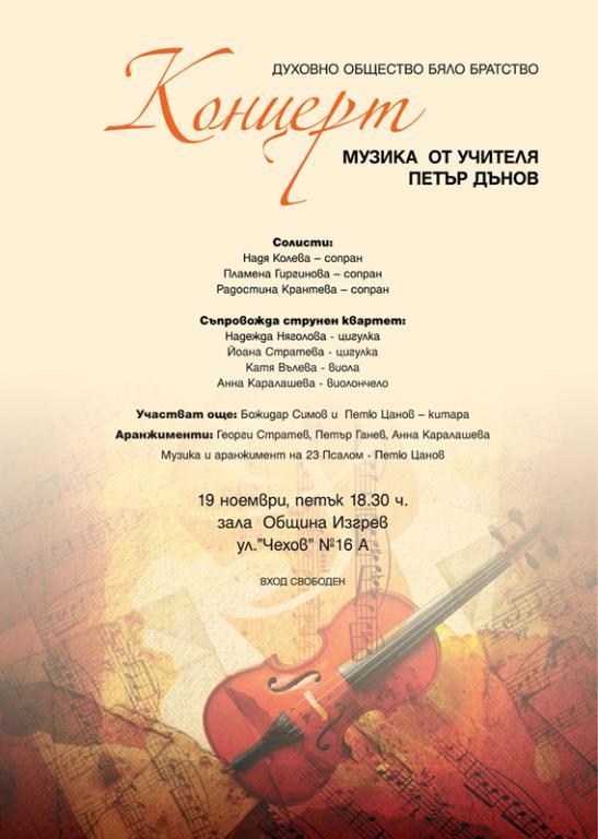 Концерт с музика на Учителя Петър Дънов