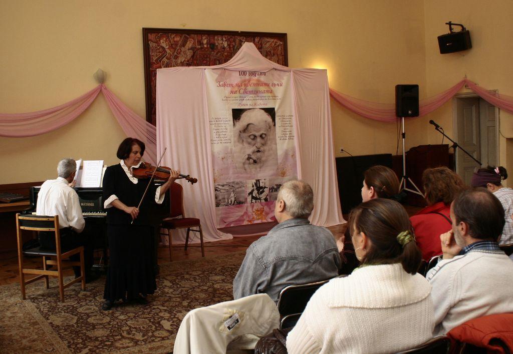 Концерт - розови лъчи - Йоана Стратева