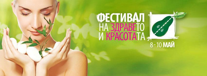 health_festival_varna_2015.thumb.jpg.03c