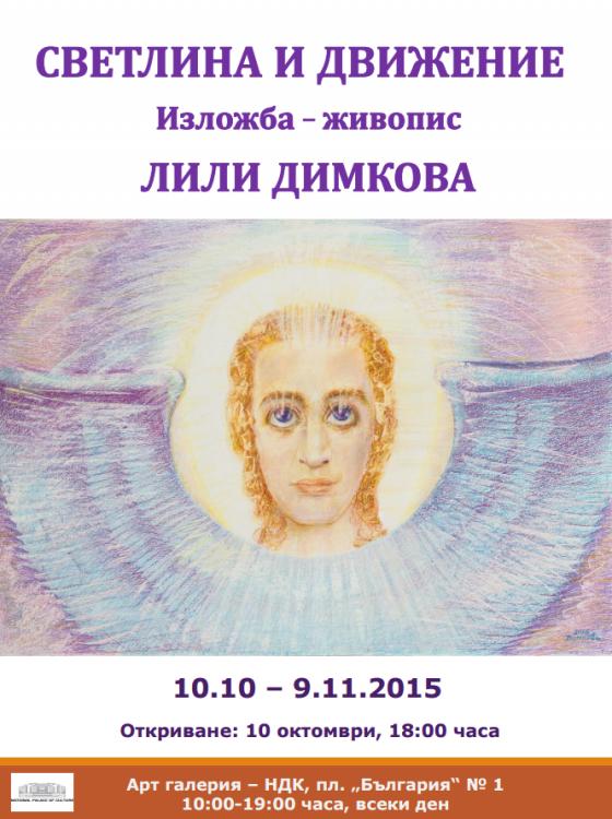 2015-lili-dimkova.thumb.png.d7701fc51ae9
