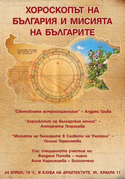 horoscope-bulgaria.jpg