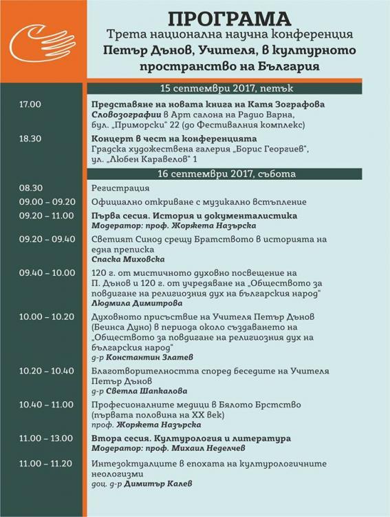 3ta_konferencia_1.jpg