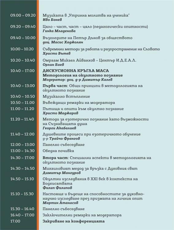 3ta_konferencia_3.jpg