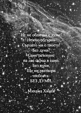 stihove-ot-sbornika-KWANTOWA-POEZIA.jpg