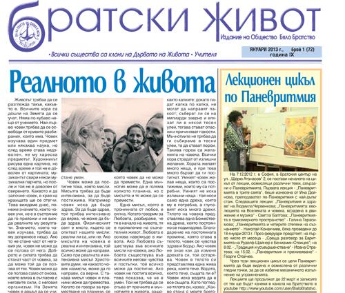 Вестник Братски живот - бр.1, януари 2013