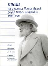 Писма на Учителя до д-р Георги Миркович