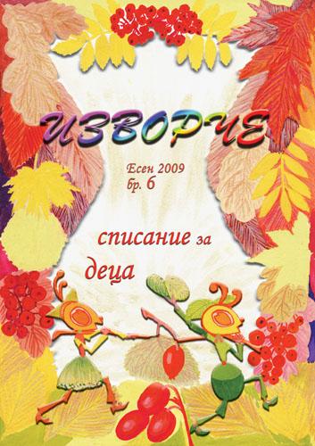 Детско списание Изворче - бр. 6, 2009 г.