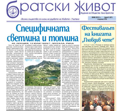 Вестник Братски живот - бр.5, юни 2012