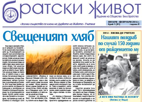 Вестник Братски живот - бр.1, януари-февруари 2014