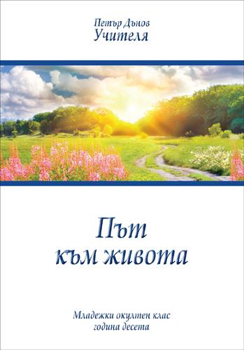 Път към живота