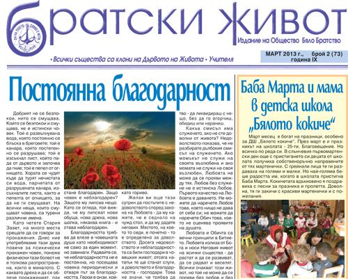 Вестник Братски живот - бр. 2, март 2013
