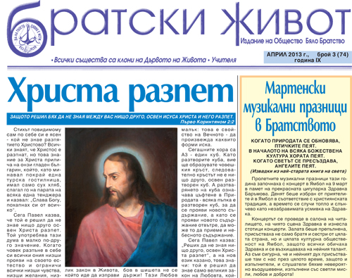 Вестник Братски живот - бр. 3, април 2013
