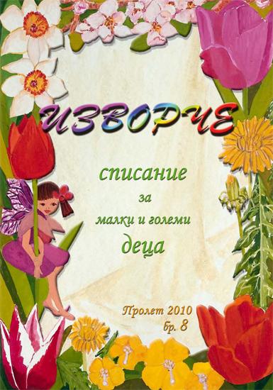 Детско списание Изворче - бр. 8, 2010 г.