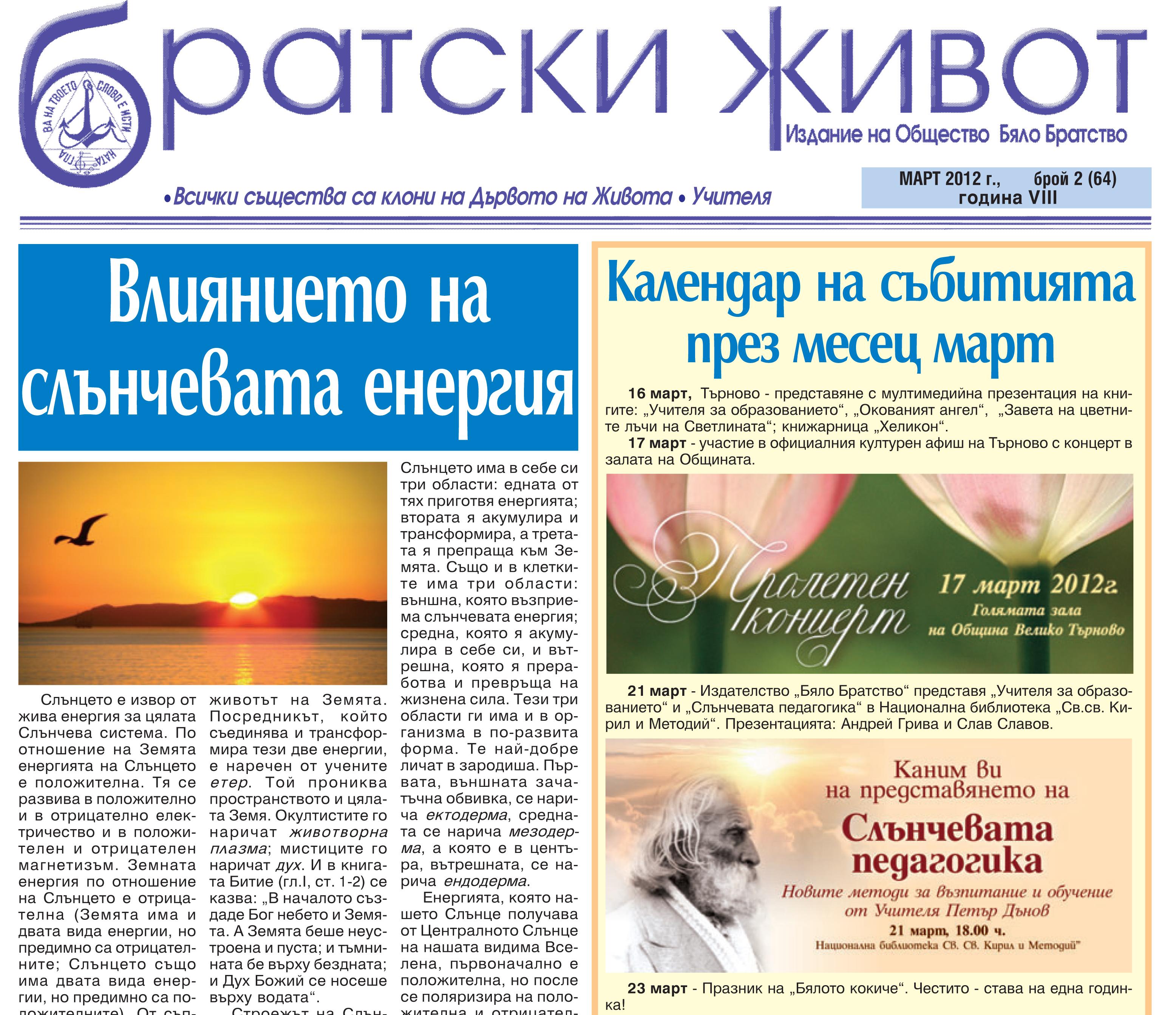 Вестник Братски живот - бр.2, март 2012