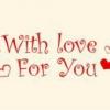 За теб! :)