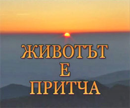 film_jivotat_e_pritcha.jpg