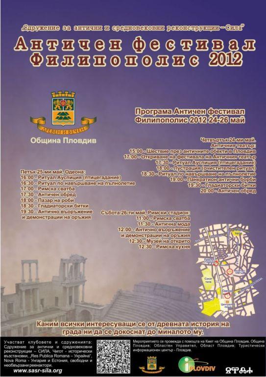 Античен фестивал в Пловдив - 2012 г.